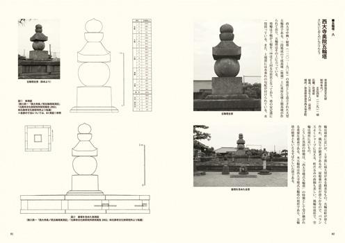 日本石塔資料集04