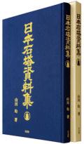 日本石塔資料集02
